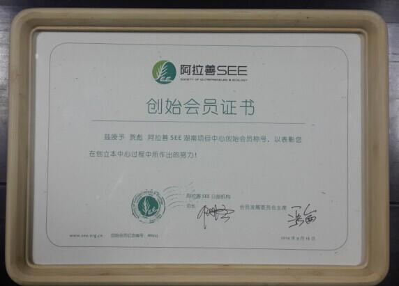 阿拉善SEE企业家生态协会会员