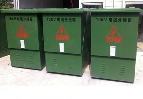 高低压电缆分支箱的分类及其特点(技术指南)